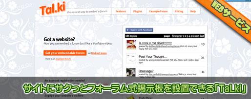 サイトにサクっとフォーラム式掲示板を設置できる「TaLki」