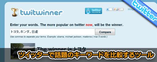ツイッターで話題のキーワードを比較するツール