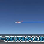 リアルタイム3D航空交通情報マップがなかなかおもしろい