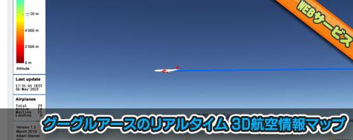 グーグルアースのリアルタイム 3D航空情報マップ