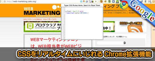 CSSをリアルタイムにいじれる Chrome拡張機能