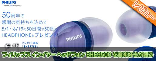 フィリップス インイヤー ヘッドフォン SHE9500 を音楽好きが語る