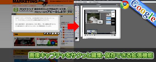 画像キャプチャをサクっと編集・保存できる拡張機能