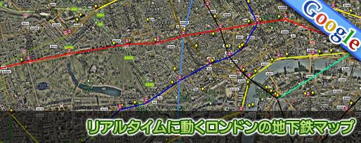 リアルタイムに動くロンドンの地下鉄マップ