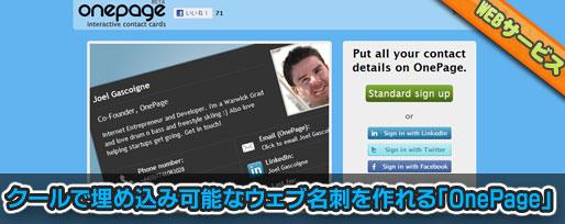 クールで埋め込み可能なウェブ名刺を作れる「OnePage」