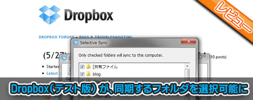 Dropbox(テスト版) が、同期するフォルダを選択可能に