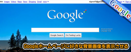 Googleホームページに好きな背景画像を表示させる