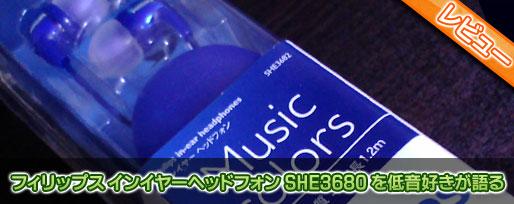 フィリップス インイヤーヘッドフォン SHE3680 を低音好きが語る