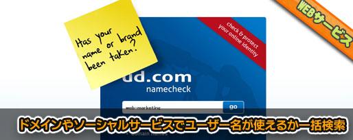 ドメインやソーシャルサービスでユーザー名が使えるか一括検索