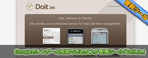 Googleカレンダーと同期できるタスク管理ツール「Doit.im」