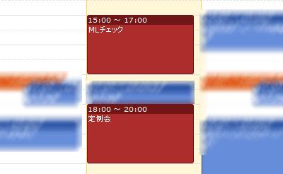 Google カレンダーとの同期