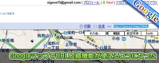 GoogleマップでURL短縮機能が使えるようになった