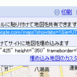 GoogleマップのLabs機能にURL短縮機能が付いたけど