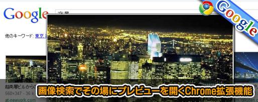 画像検索でその場にプレビューを開くChrome拡張機能