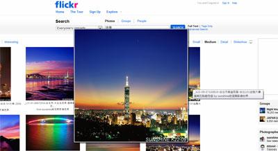 Flickrでもプレビュー