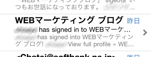 デフォルトのメールでGmailを受け取ったところ