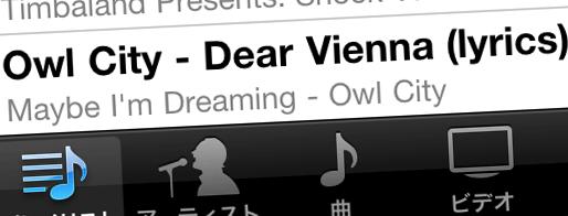 iPodが良いね