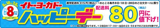 配送料80円