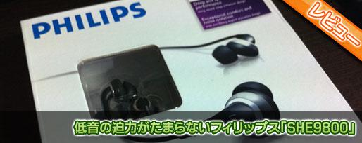 低音の迫力がたまらないフィリップス「SHE9800」