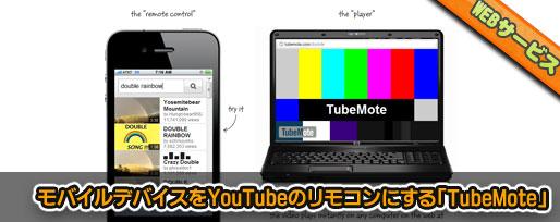 YouTubeのリモコン