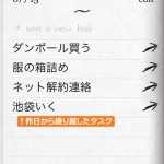 手元のタスクや買い物リストの管理に便利なiPhone ToDo管理アプリ「Do it (Tomorrow)」