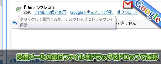 Gmail ドラッグ&ドロップ