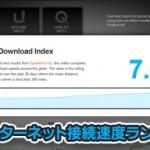 世界のインターネット接続速度状況を視覚化した「Net Index」