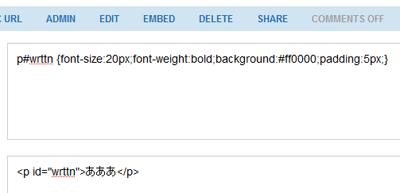 CSS適用