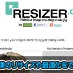 画像のリサイズや最適化、回転を画像のURLとパラメータ指定でできる「Resizer.co」
