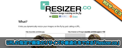 「Resizer.co」