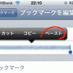 あとでチェックしたいページをワンクリックでリマインドメールする「notes for later」iPhoneでも利用可能