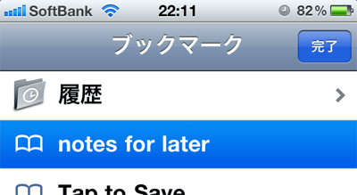 iphoneからあとで読む
