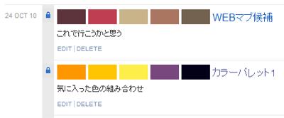視覚的なカラーパレット