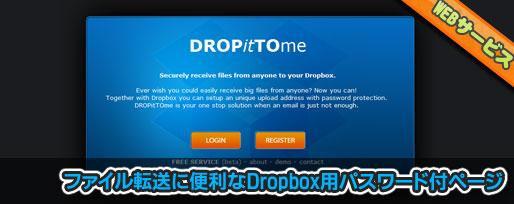 Dropboxをファイル転送に