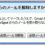 読まないメルマガを自動的に登録解除できるGmailの新機能