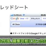 GoogleドキュメントをiPhone(スマートフォン)から編集してみた