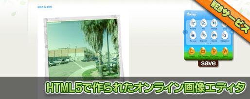 HTML5画像エディタ