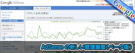 AdSense の新しい管理画面