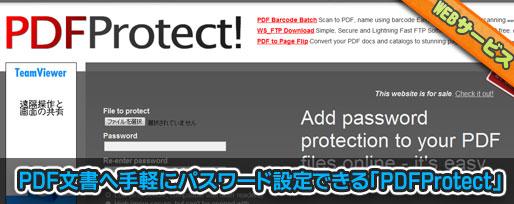 PDFにパスワード