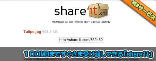 100MBファイル共有サービス