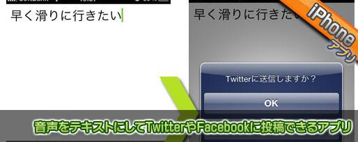 日本語の音声をテキストに変換