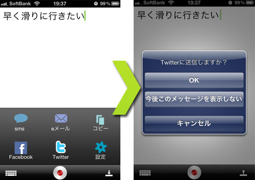 Twitterへ投稿