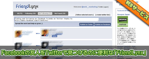 Facebookの友人をTwitterで見つける