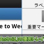 Gmail for Androidで優先トレイ(プライオリティー)の管理が便利になった