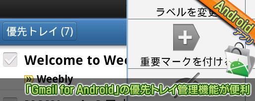 Androidの優先トレイ