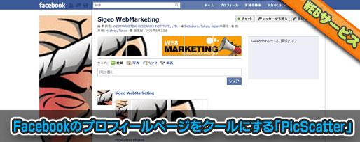 Facebookのプロフィールページ