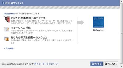 Facebookへのアクセス許可