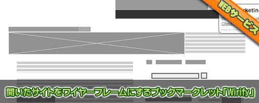 サイトをワイヤーフレーム表示