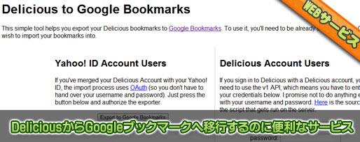 DeliciousからGoogleブックマーク