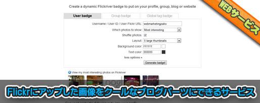 Flickrにアップした画像をブログパーツに